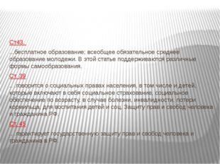 Ст43. ...бесплатное образование; всеобщее обязательное среднее образование м