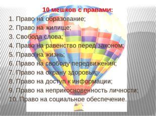 10 мешков с правами: 1. Право на образование; 2. Право на жилище; 3. Свобода