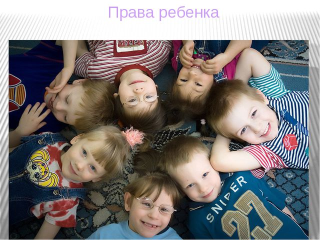Права ребенка