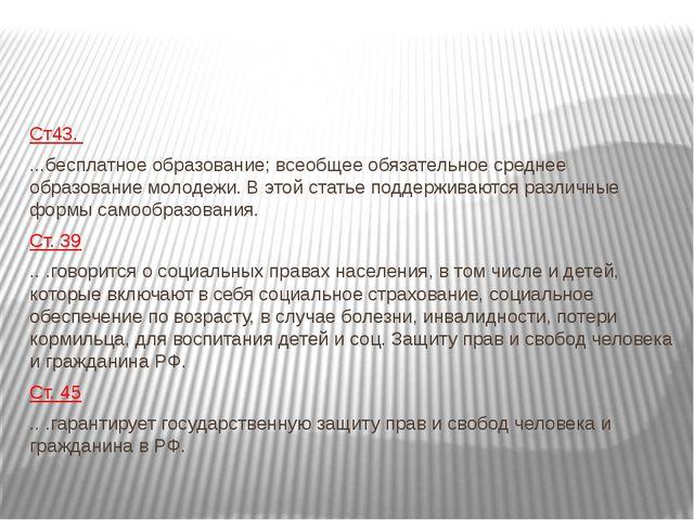 Ст43. ...бесплатное образование; всеобщее обязательное среднее образование м...