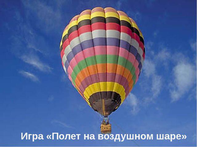 Игра «Полет на воздушном шаре»
