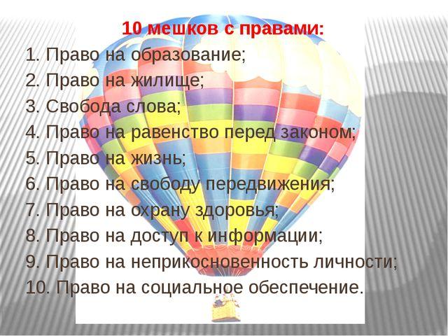 10 мешков с правами: 1. Право на образование; 2. Право на жилище; 3. Свобода...