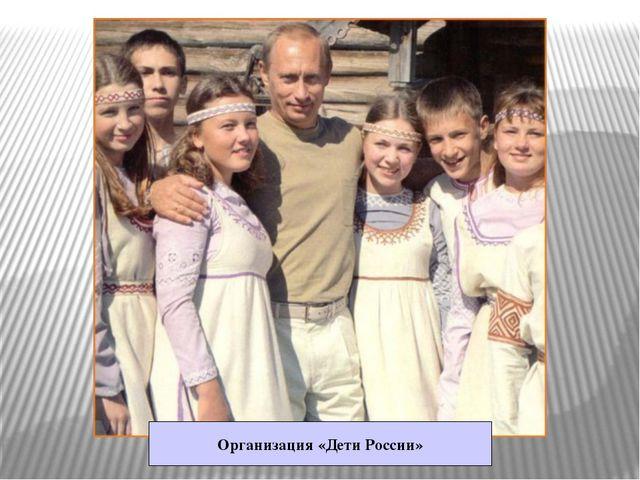 Организация «Дети России»