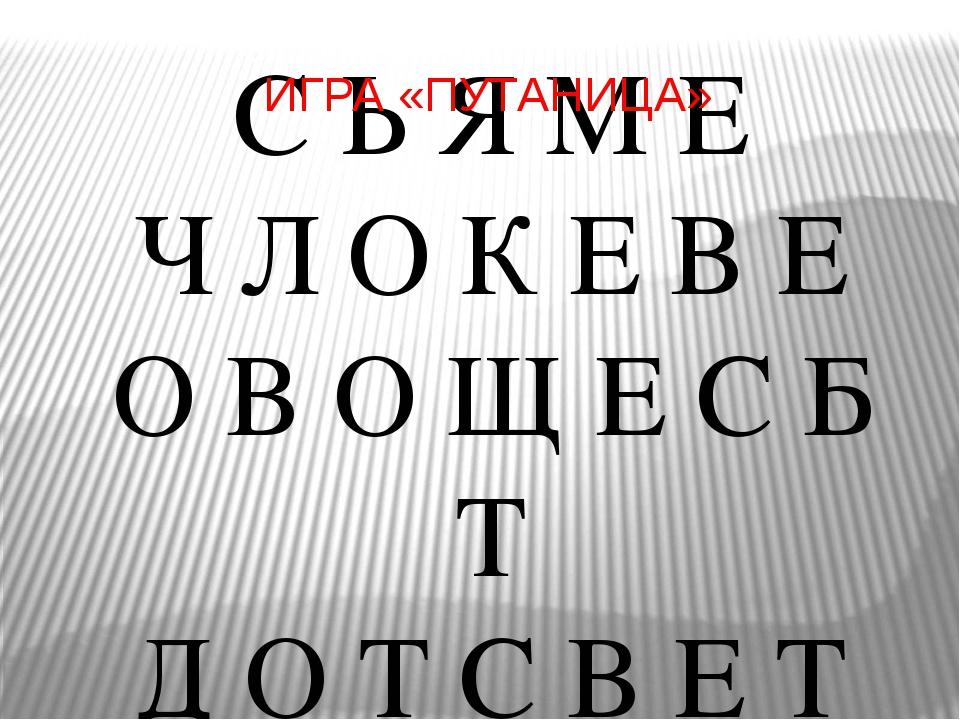С Ь Я М Е Ч Л О К Е В Е О В О Щ Е С Б Т Д О Т С В Е Т ИГРА «ПУТАНИЦА»