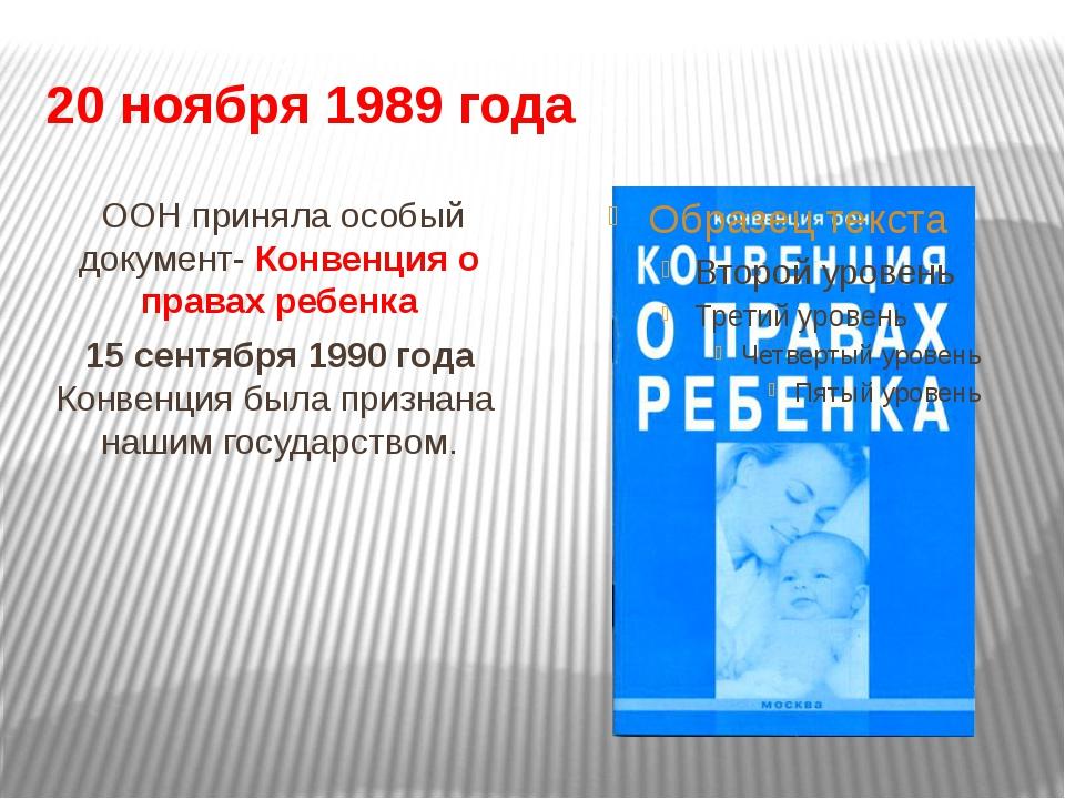 20 ноября 1989 года ООН приняла особый документ- Конвенция о правах ребенка...