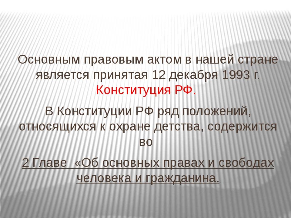 Основным правовым актом в нашей стране является принятая 12 декабря 1993 г....