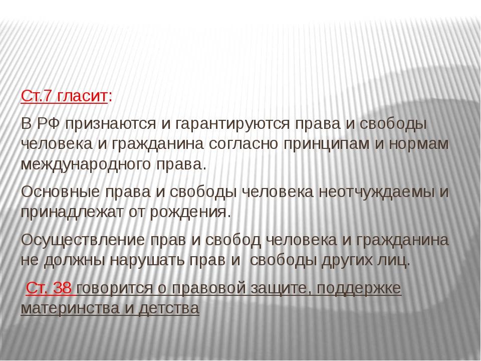 Ст.7 гласит: В РФ признаются и гарантируются права и свободы человека и граж...