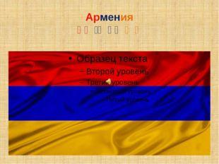 Армения Հայաստան