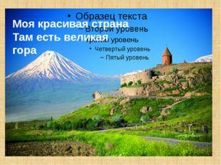 Моя красивая страна Там есть великая гора