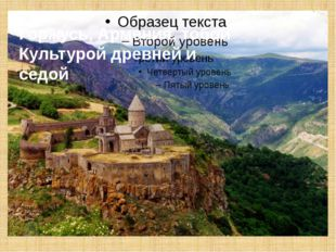 Горжусь, Армения, тобой Культурой древней и седой