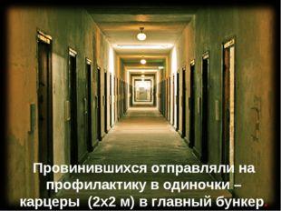 Провинившихся отправляли на профилактику в одиночки – карцеры (2х2 м) в главн