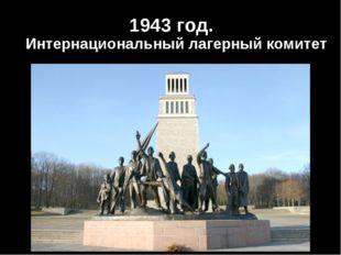 1943 год. Интернациональный лагерный комитет
