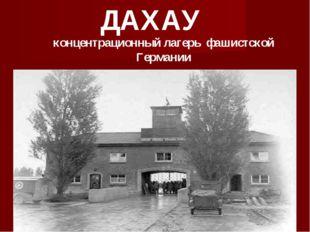 ДАХАУ концентрационный лагерь фашистской Германии