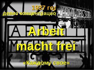 Arbeit macht frei девиз концентрационных лагерей «Каждому свое» 1937 год