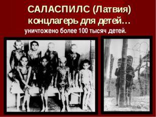 САЛАСПИЛС (Латвия) концлагерь для детей… уничтожено более 100 тысяч детей.