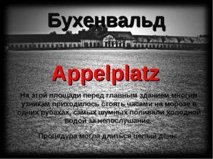 Appelplatz Бухенвальд На этой площади перед главным зданием многим узникам пр