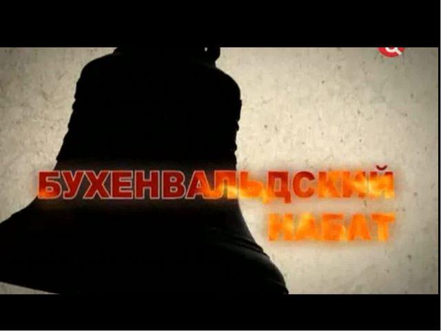 Видео Ильза Кох