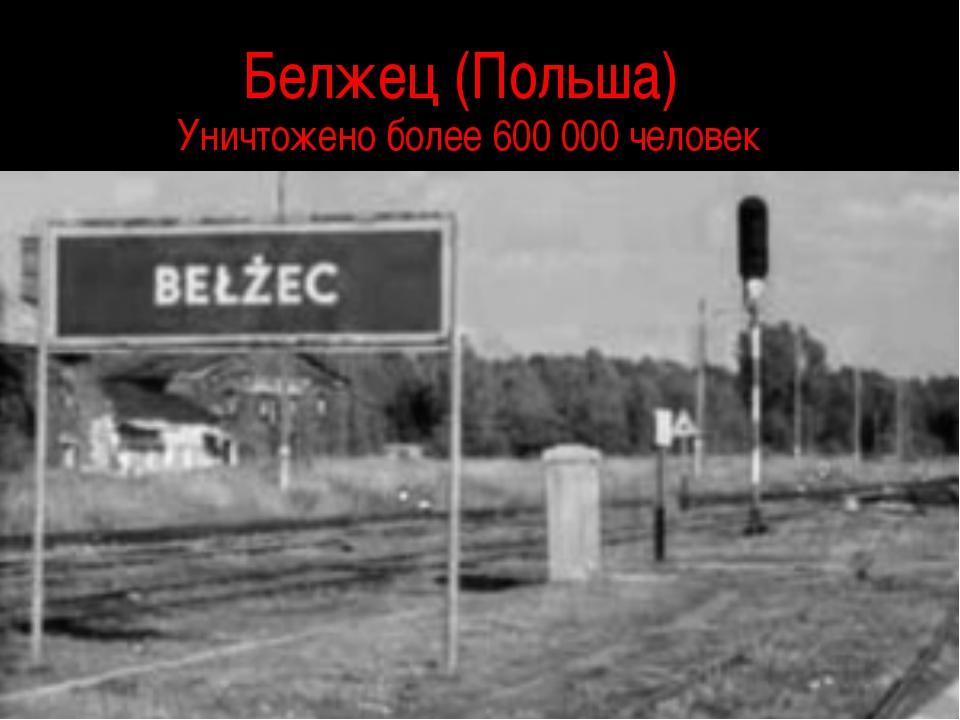 Белжец (Польша) Уничтожено более 600 000 человек