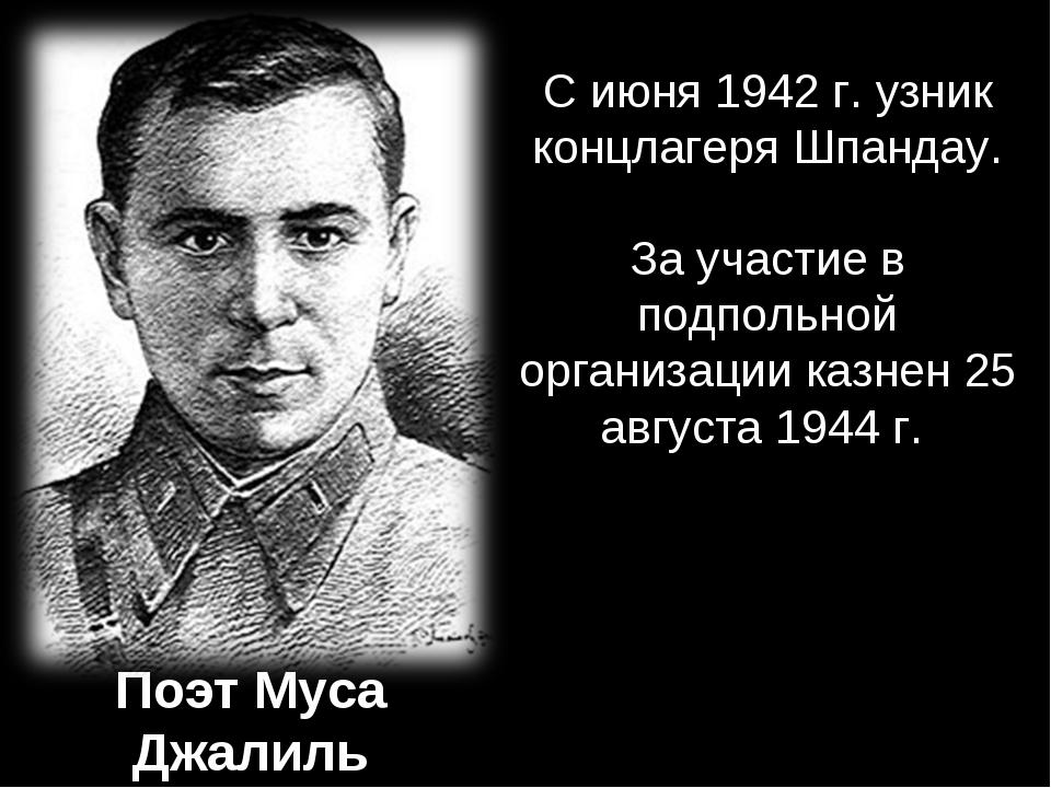 Поэт Муса Джалиль С июня 1942 г. узник концлагеря Шпандау. За участие в подпо...