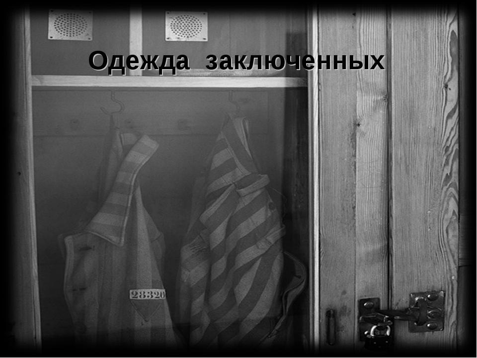 Одежда заключенных