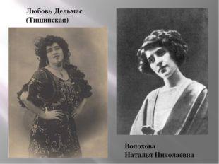 Волохова Наталья Николаевна Любовь Дельмас (Тишинская)