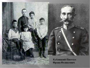 Кублицкий-Пиоттух Франц Феликсович