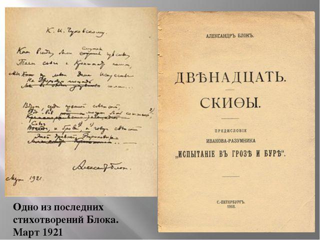 Презентация по литературе на тему Личность и творчество А А Блока  Одно из последних стихотворений Блока Март 1921
