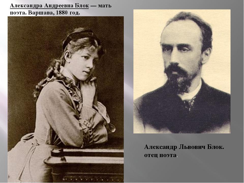 Александра Андреевна Блок — мать поэта. Варшава, 1880 год. АлександрЛьвович...