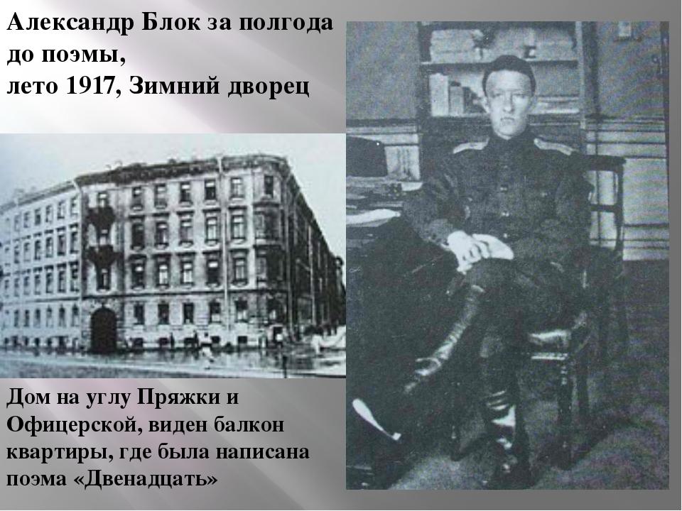 Дом на углу Пряжки и Офицерской, виден балкон квартиры, где была написана поэ...