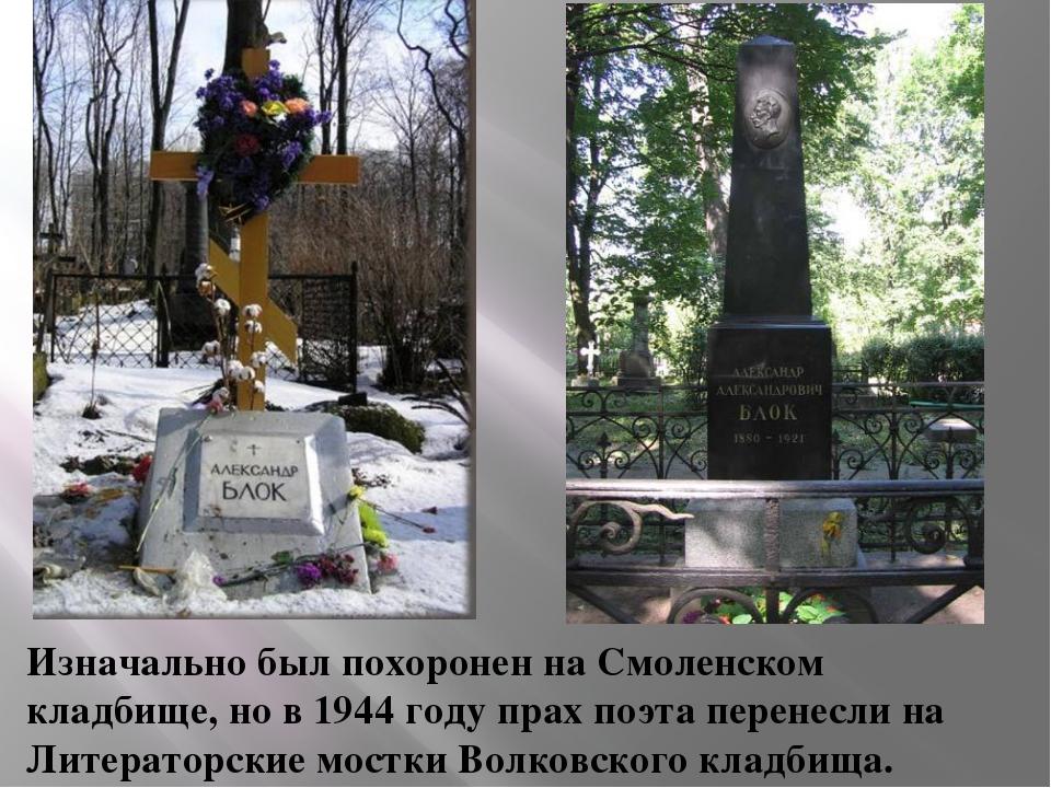 Изначально был похоронен на Смоленском кладбище, но в 1944 году прах поэта пе...