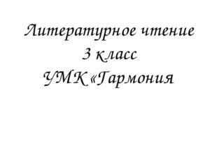Литературное чтение 3 класс УМК «Гармония