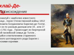 Барклай-Де-Толли Начну пожалуй с наиболее известного иностранца , героя Отече