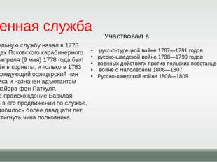 Военная служба Действительную службу начал в 1776 году в рядах Псковского кар