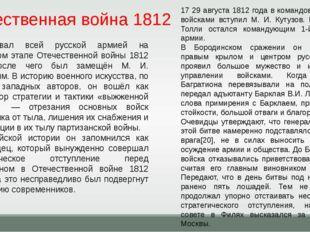 Отечественная война 1812 Командовал всей русской армией на начальном этапе От