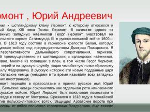 Лермонт , Юрий Андреевич Принадлежал к шотландскому клану Лермонт, к которому