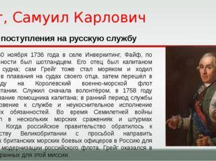 Грейг, Самуил Карлович До поступления на русскую службу Родился 30 ноября 173