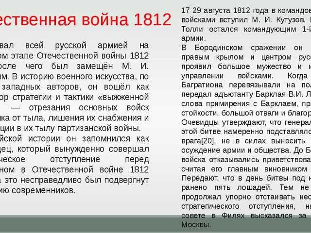 Отечественная война 1812 Командовал всей русской армией на начальном этапе От...