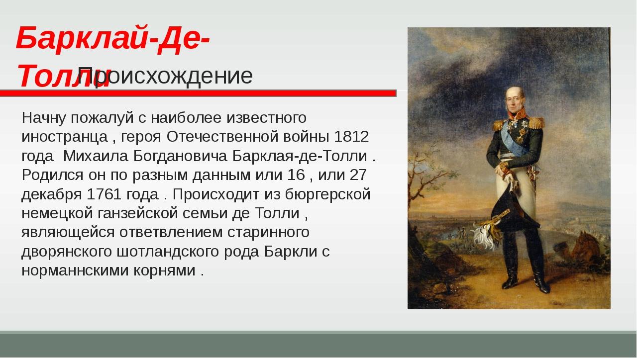 Барклай-Де-Толли Начну пожалуй с наиболее известного иностранца , героя Отече...