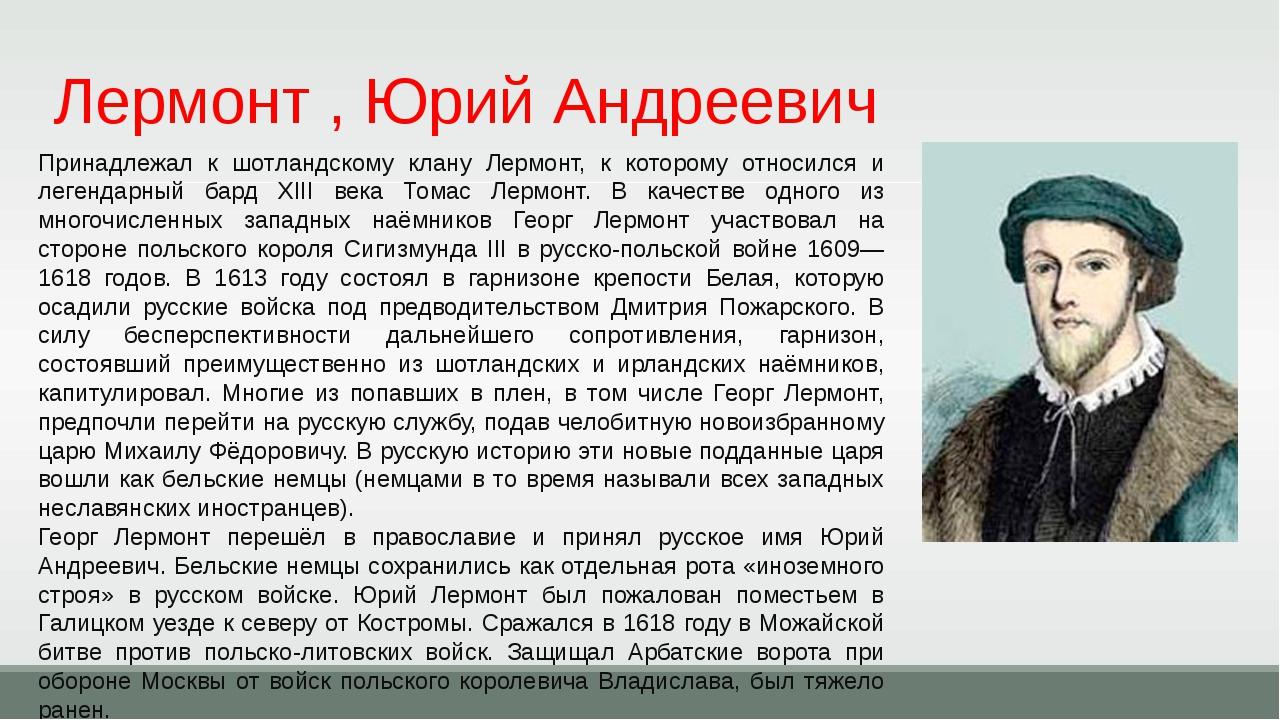 Лермонт , Юрий Андреевич Принадлежал к шотландскому клану Лермонт, к которому...