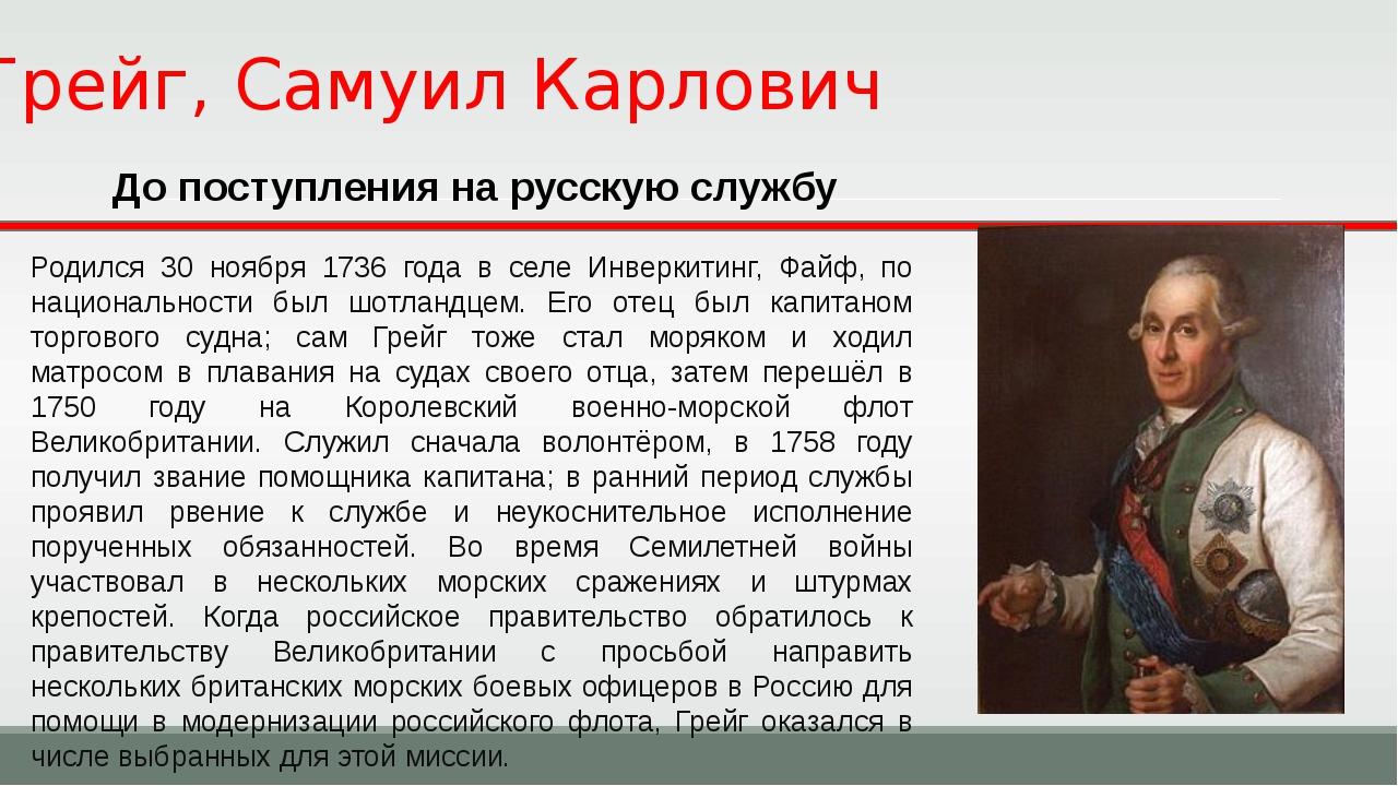 Грейг, Самуил Карлович До поступления на русскую службу Родился 30 ноября 173...
