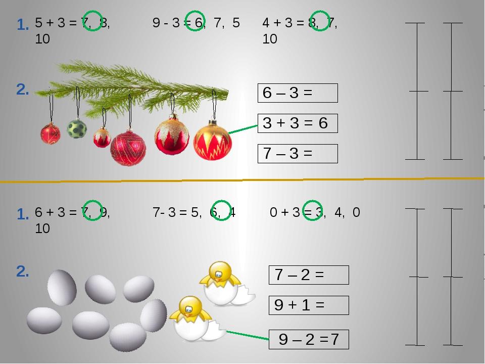 1. 6 + 3 = 7, 9, 10 7- 3 = 5, 6, 4 0 + 3 = 3, 4, 0 2. 7 – 2 = 9 + 1 = 9 – 2...