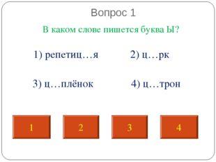 Вопрос 1 В каком слове пишется буква Ы? 1) репетиц…я 2) ц…рк 3) ц…плёнок 4)