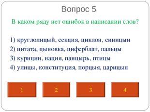 Вопрос 5 В каком ряду нет ошибок в написании слов? 1) круглолицый, секция, ци