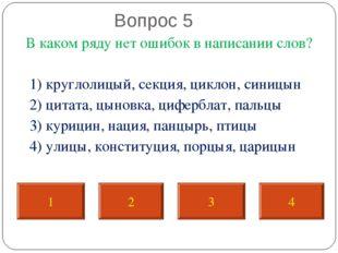 Вопрос 5 В каком ряду нет ошибок в написании слов? 1) круглолицый, секция, ц