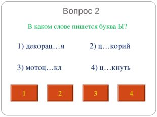 Вопрос 2 В каком слове пишется буква Ы? 1) декорац…я 2) ц…корий 3) мотоц…кл