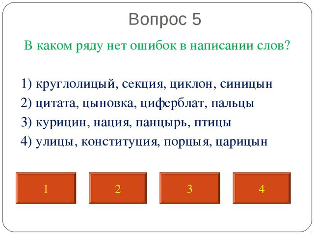 Вопрос 5 В каком ряду нет ошибок в написании слов? 1) круглолицый, секция, ци...