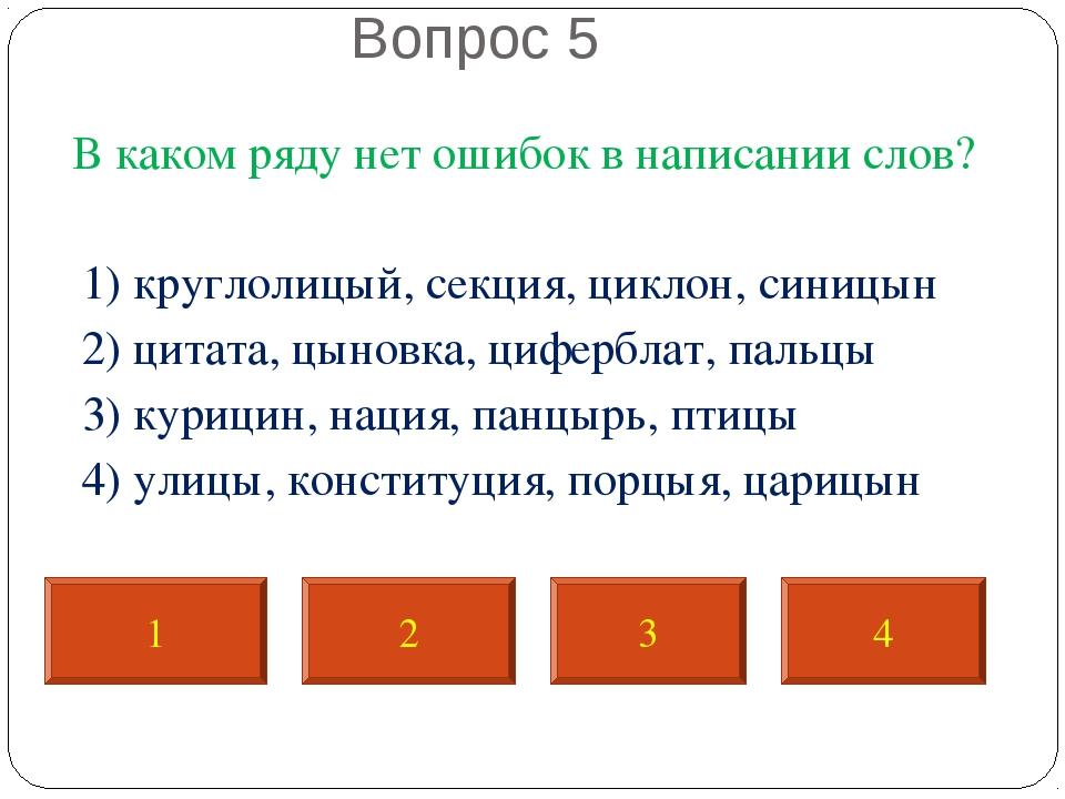 Вопрос 5 В каком ряду нет ошибок в написании слов? 1) круглолицый, секция, ц...