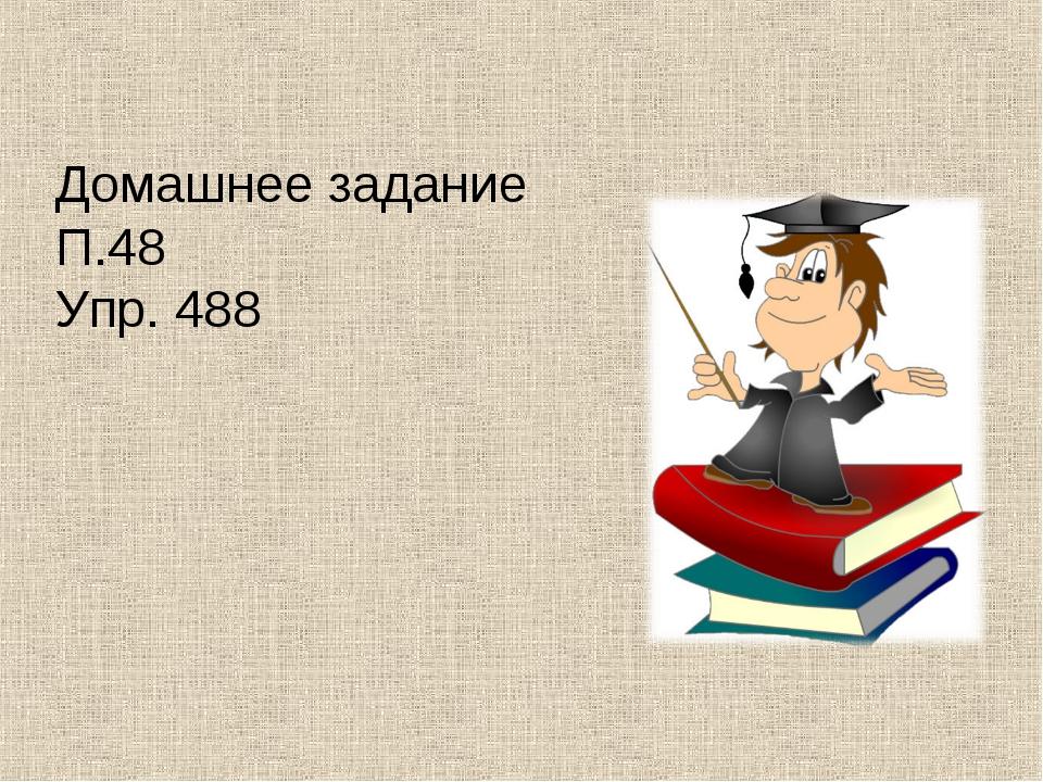 Домашнее задание П.48 Упр. 488