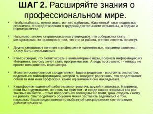 ШАГ 2. Расширяйте знания о профессиональном мире. Чтобы выбирать, нужно знать