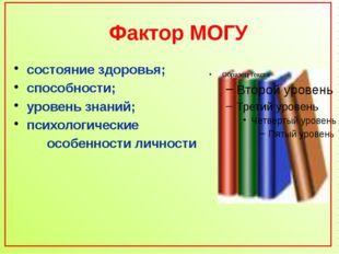 Фактор МОГУ состояние здоровья; способности; уровень знаний; психологические